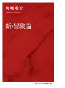 新・冒険論 (インターナショナル新書)