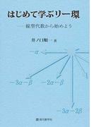 はじめて学ぶリー環 線型代数から始めよう