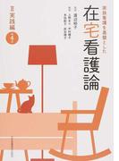 家族看護を基盤とした在宅看護論 第4版 2 実践編