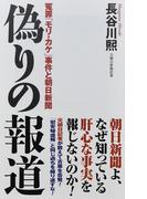 偽りの報道 冤罪「モリ・カケ」事件と朝日新聞 (WAC BUNKO)