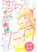【期間限定 無料】恋のウニフラ プチキス(1)