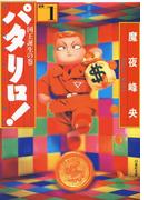【期間限定 無料お試し版】パタリロ!(1)