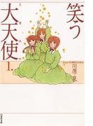 【期間限定 無料お試し版】笑う大天使(1)