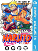 NARUTO―ナルト― モノクロ版【期間限定無料】 1(ジャンプコミックスDIGITAL)