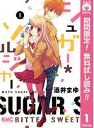 シュガー*ソルジャー【期間限定無料】 1(りぼんマスコットコミックスDIGITAL)