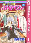 永田町ストロベリィ【期間限定無料】 1(りぼんマスコットコミックスDIGITAL)