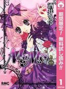 MOMO【期間限定無料】 1(りぼんマスコットコミックスDIGITAL)