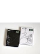 フォントかるた拡張パックセット(白+黒)