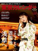東京カレンダー 2018年 4月号