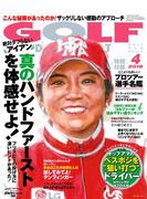 ゴルフダイジェスト 2018.4月号