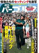 週刊パーゴルフ 2018/3/6号