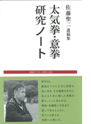 太気拳・意拳研究ノート 佐藤聖二遺稿集 2009.11.13〜2015.4.23