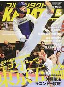 フルコンタクトKARATEマガジン VOL.24(2018March) テコンドーで東京五輪 沖縄拳法 前田兄弟 極真拳武會 百人組手