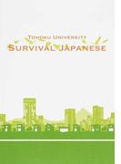 Tohoku University Survival Japanese
