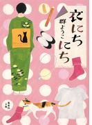 衣にちにち (集英社文庫)