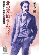 北の麦酒ザムライ 日本初に挑戦した薩摩藩士 (集英社文庫 歴史時代)