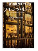 フィレンツェ史 上 (ちくま学芸文庫)
