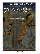 フィレンツェ史 下 (ちくま学芸文庫)(ちくま学芸文庫)