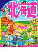 【期間限定価格】まっぷる 北海道'19