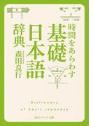 【期間限定価格】時間をあらわす「基礎日本語辞典」