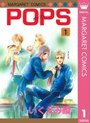 【期間限定無料】POPS 1