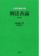 刑法各論 第7版 (法律学講座双書)