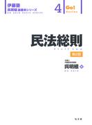 民法総則 第2版 (伊藤塾呉明植基礎本シリーズ Go!Series)