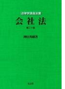 会社法 第20版