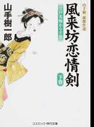 風来坊恋情剣 江戸名物からす堂 下巻 (コスミック・時代文庫 山手樹一郎傑作選)