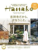 Hanako 2018年 3月8日号 No.1151 [吉祥寺だからかなうこと。第2特集下北沢]