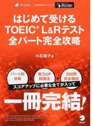はじめて受けるTOEIC L&Rテスト全パート完全攻略