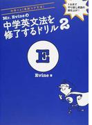 Mr.Evineの中学英文法を修了するドリル 2 中学+α〈高校コア文法〉