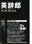 英辞郎 第十版(辞書データVer.151/2018年1月18日版)