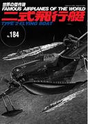 世界の傑作機 No.184 二式飛行艇