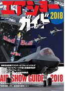 エアショーガイド 2018 ムロヤに、ブルーに、ステルス…空は今年も話題がいっぱい (世界の傑作機別冊)
