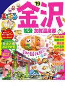【期間限定価格】まっぷる 金沢 能登・加賀温泉郷'19