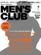 メンズクラブ 2018年4月号