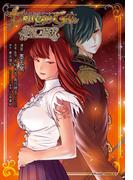 デモンズゲート帝都ノ魔女(ライドコミックス)