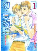 放課後の職員室【分冊版】1(BL宣言)
