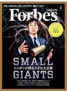 ForbesJapan 2018年4月号