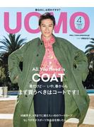 UOMO 2018年4月号
