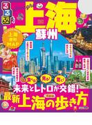 るるぶ上海・蘇州(2019年版)