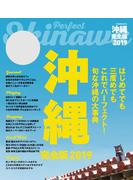 沖縄 完全版2019