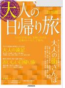 【期間限定価格】大人の日帰り旅 首都圏(2019年版)