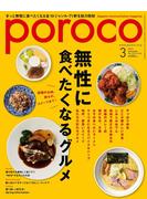 poroco 2018年3月号