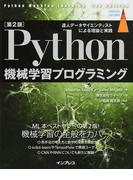Python機械学習プログラミング 達人データサイエンティストによる理論と実践 第2版 (impress top gear)