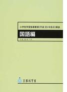 小学校学習指導要領〈平成29年告示〉解説 国語編