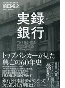 実録・銀行 トップバンカーが見た 興亡の60年史
