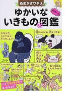 ぬまがさワタリのゆかいないきもの㊙図鑑