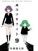 魔法少女サイト 9(少年チャンピオンコミックス・タップ!)